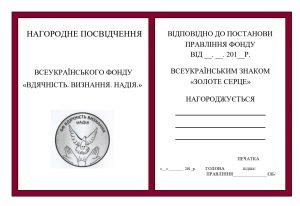 НАГОРОДИ ФОНДУ 5