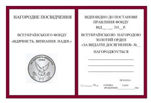 НАГОРОДИ ФОНДУ 1
